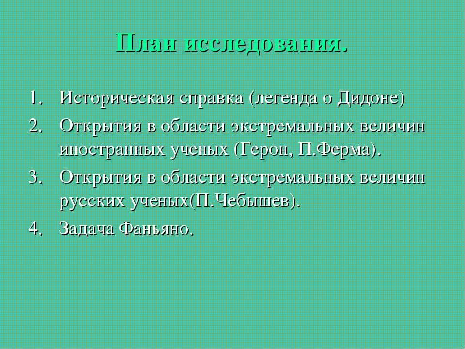План исследования. Историческая справка (легенда о Дидоне) Открытия в области...