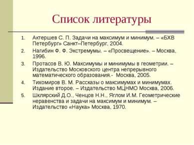 Список литературы Актершев С. П. Задачи на максимум и минимум. – «БХВ Петербу...