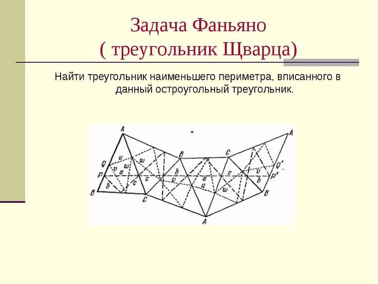 Задача Фаньяно ( треугольник Щварца) Найти треугольник наименьшего периметра,...