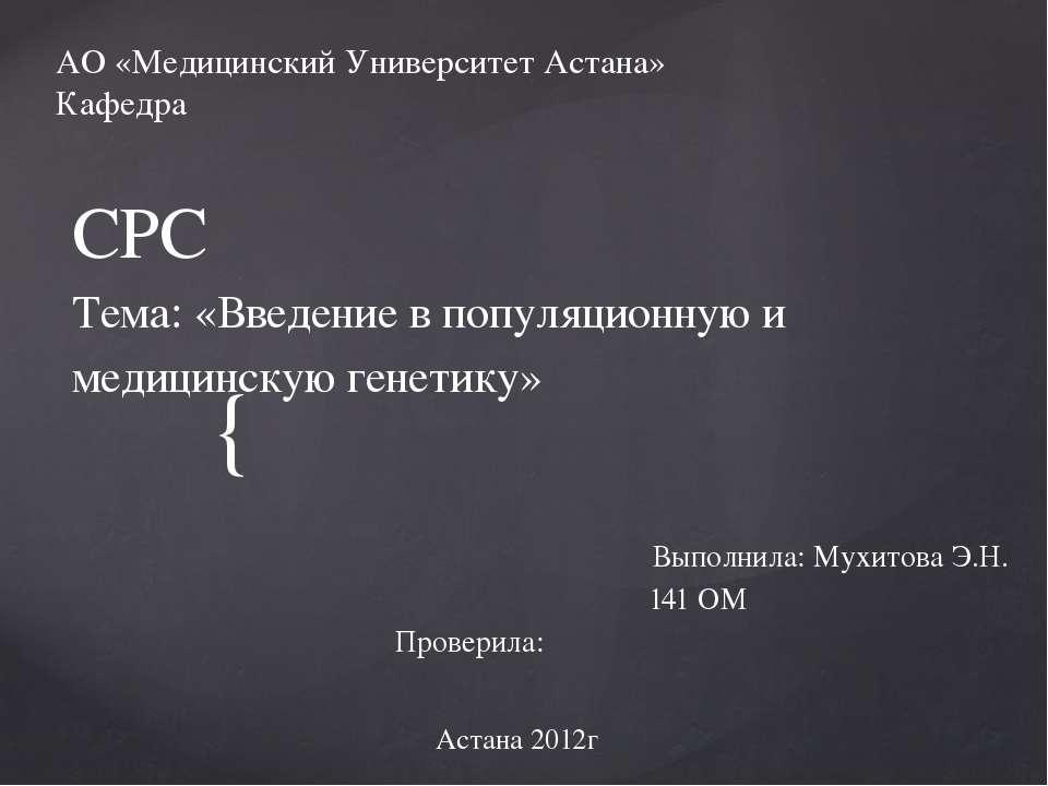 АО «Медицинский Университет Астана» Кафедра СРС Тема: «Введение в популяционн...