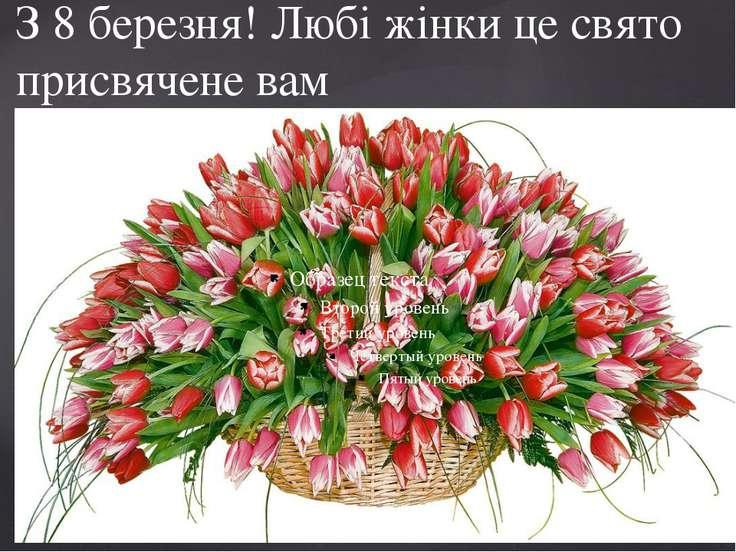 З 8 березня! Любі жінки це свято присвячене вам