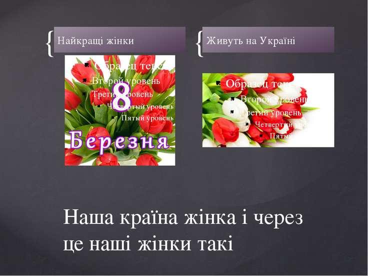 Найкращі жінки Живуть на Україні Наша країна жінка і через це наші жінки такі...