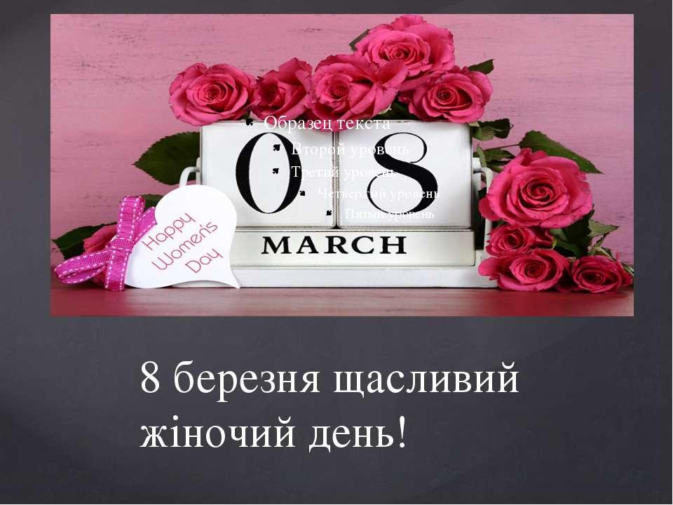 8 березня щасливий жіночий день!