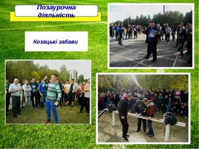 Козацькі забави Позаурочна діяльність