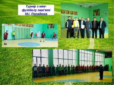 Турнір з міні-футболу пам'яті М.І. Попадюка