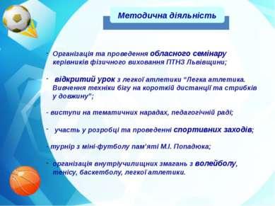 Організація та проведення обласного семінару керівників фізичного виховання П...