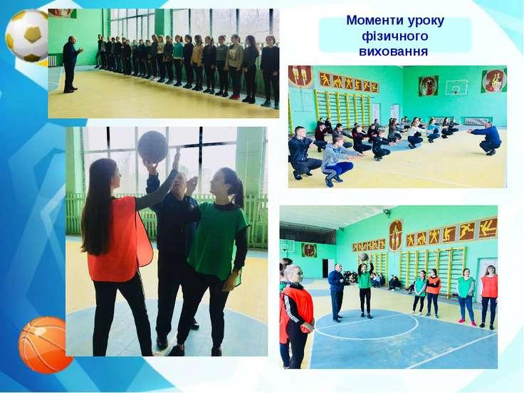 Моменти уроку фізичного виховання