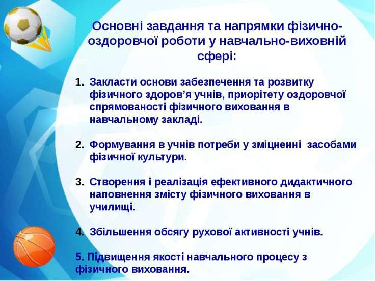 Основні завдання та напрямки фізично-оздоровчої роботи у навчально-виховній с...