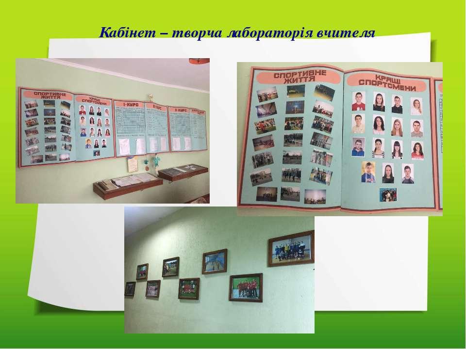 Кабінет – творча лабораторія вчителя