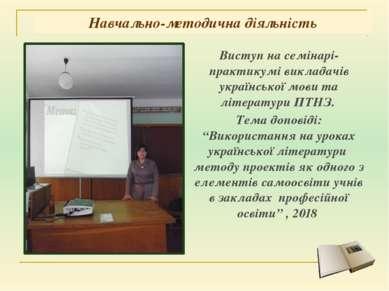 Виступ на семінарі-практикумі викладачів української мови та літератури ПТНЗ....