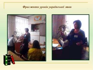 Фрагменти уроків української мови