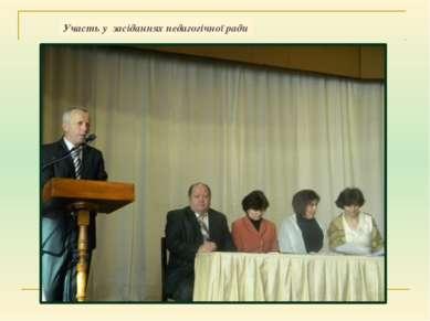 Участь у засіданнях педагогічної ради