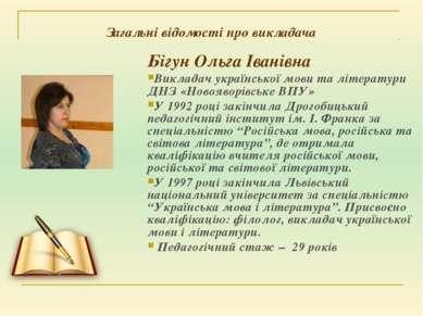 Загальні відомості про викладача Бігун Ольга Іванівна Викладач української мо...