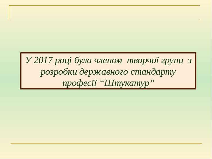 У 2017 році була членом творчої групи з розробки державного стандарту професі...