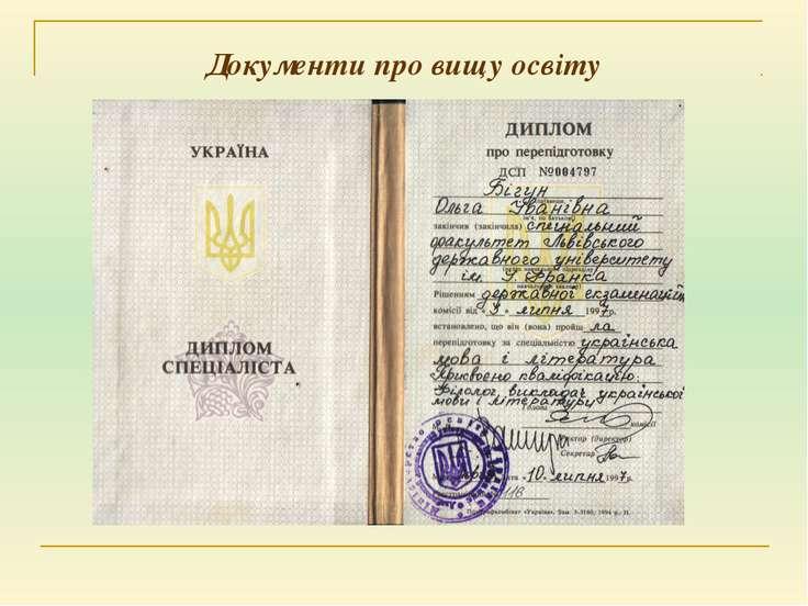 Документи про вищу освіту