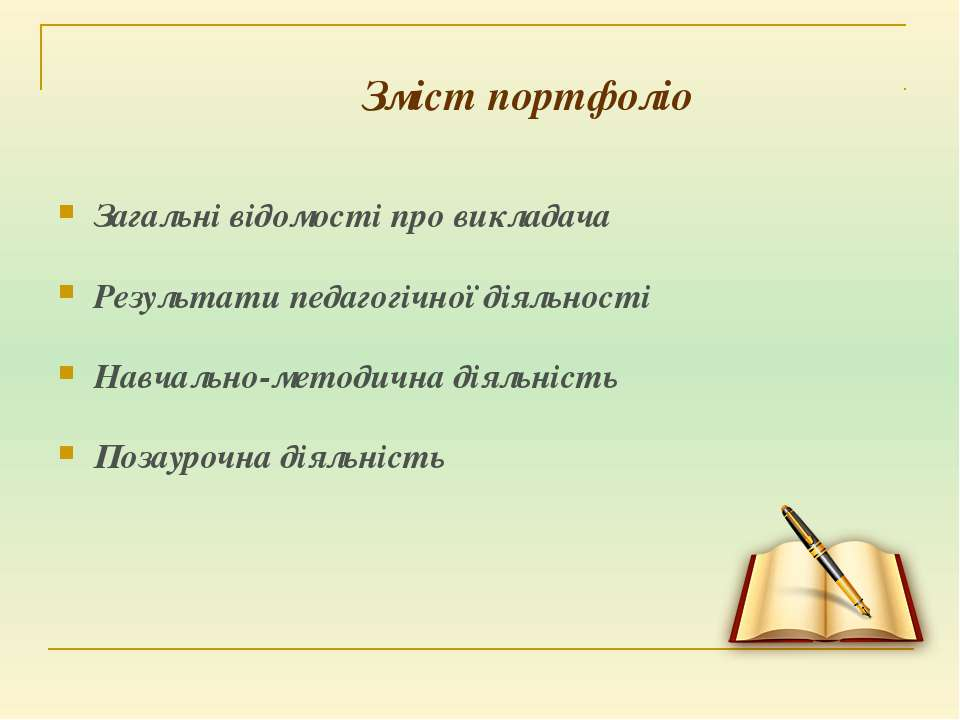 Зміст портфоліо Загальні відомості про викладача Результати педагогічної діял...