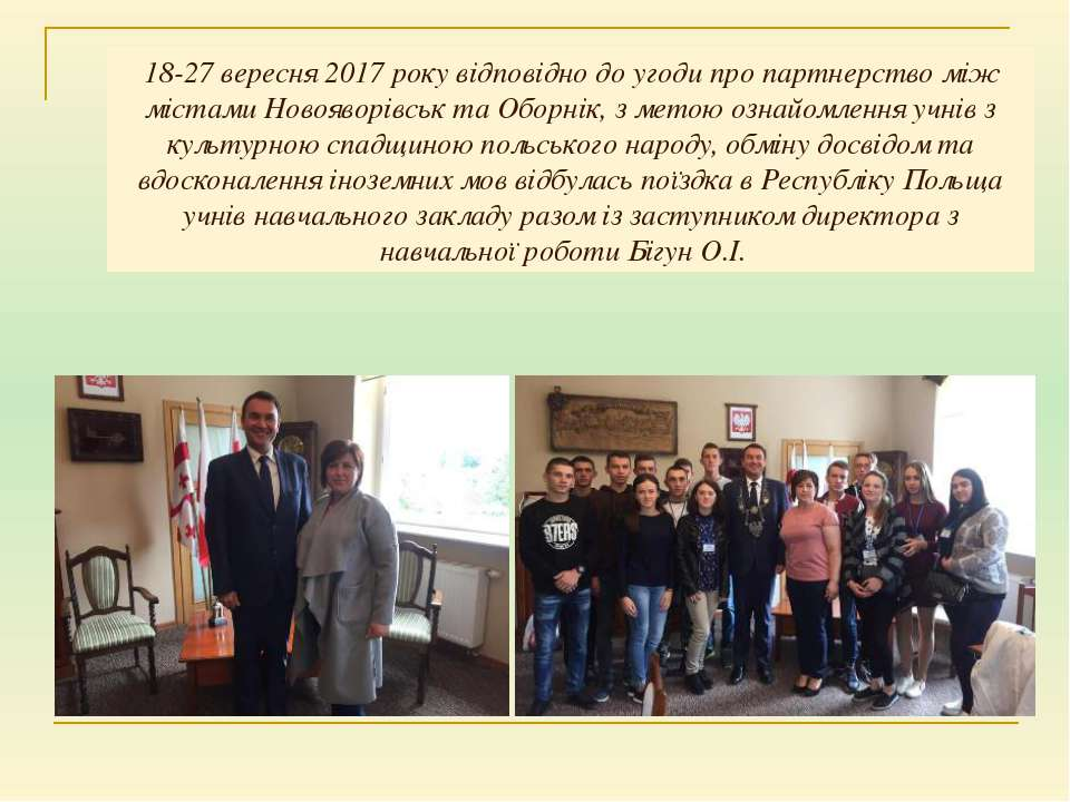 18-27 вересня 2017 року відповідно до угоди про партнерство між містами Новоя...