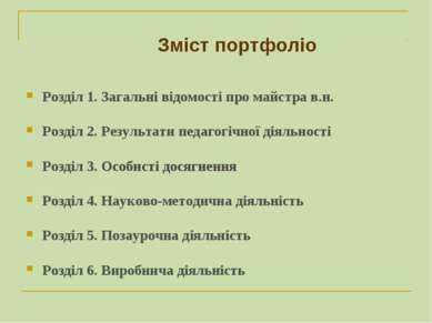 Зміст портфоліо Розділ 1. Загальні відомості про майстра в.н. Розділ 2. Резул...