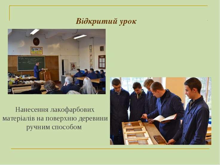 Відкритий урок Нанесення лакофарбових матеріалів на поверхню деревини ручним ...