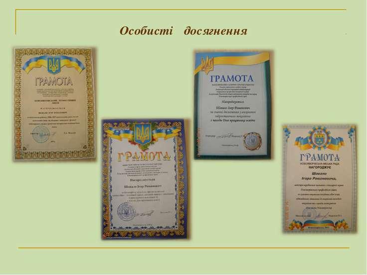 Особисті досягнення