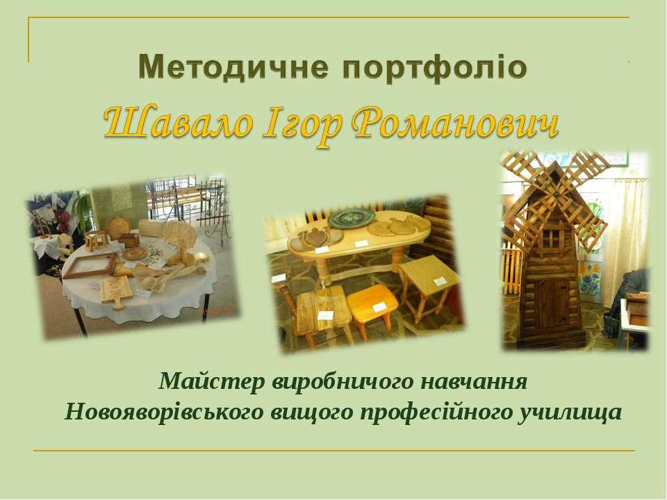 Майстер виробничого навчання Новояворівського вищого професійного училища