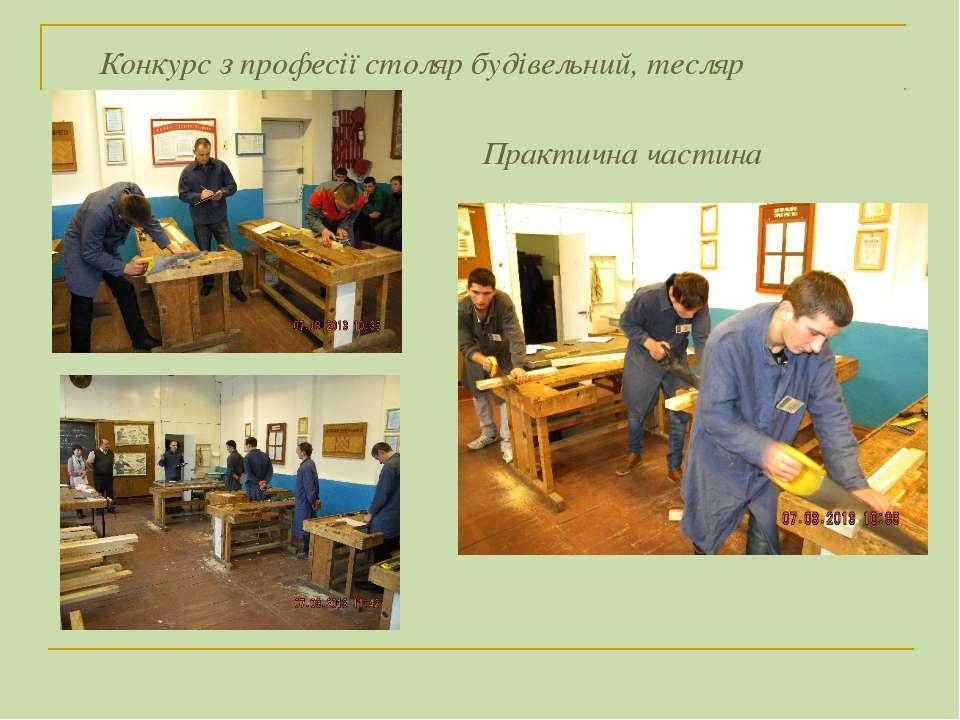 Конкурс з професії столяр будівельний, тесляр Практична частина