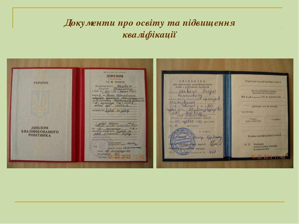 Документи про освіту та підвищення кваліфікації