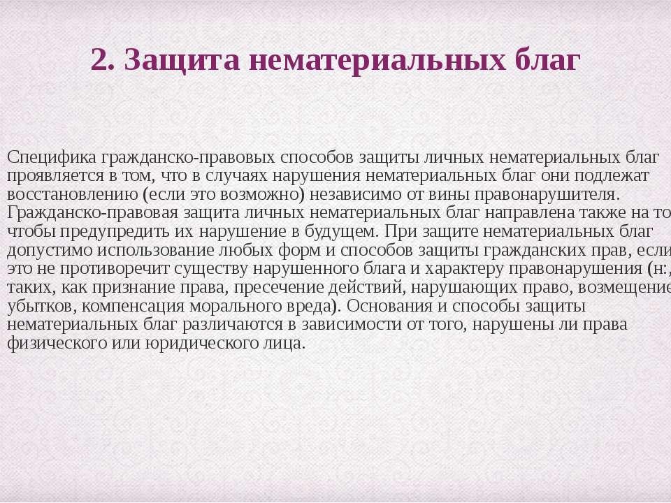 2. Защита нематериальных благ Специфика гражданско-правовых способов защиты л...