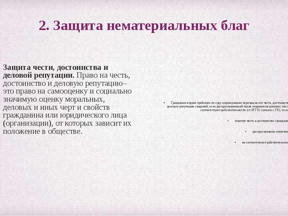 2. Защита нематериальных благ Защита чести, достоинства и деловой репутации. ...