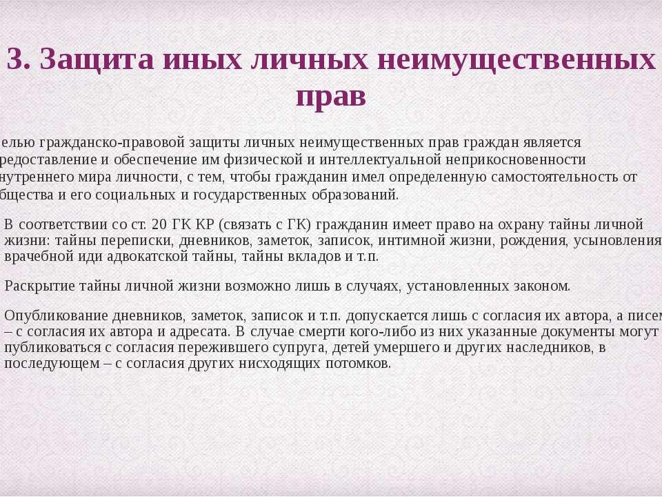3. Защита иных личных неимущественных прав Целью гражданско-правовой защиты л...