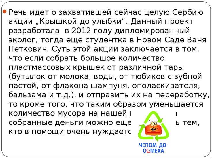 """Речь идет о захватившей сейчас целую Сербию акции """"Крышкой до улыбки"""". Данный..."""