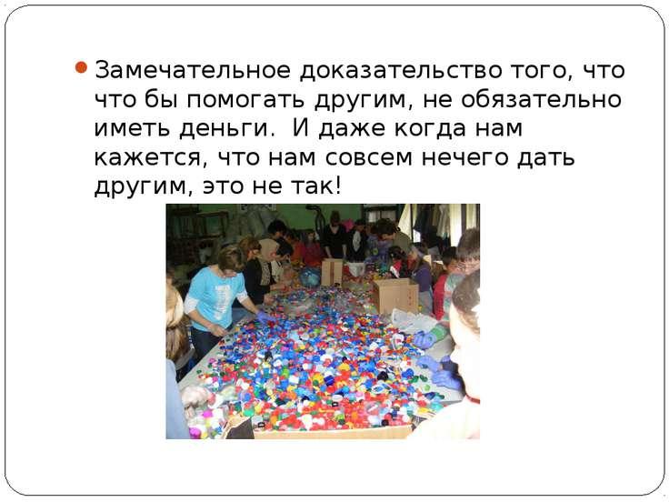 Замечательное доказательство того, что что бы помогать другим, не обязательно...