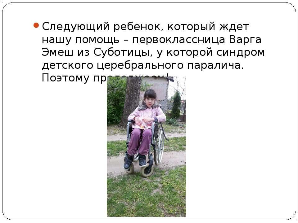 Следующий ребенок, который ждет нашу помощь – первоклассница Варга Эмеш из Су...