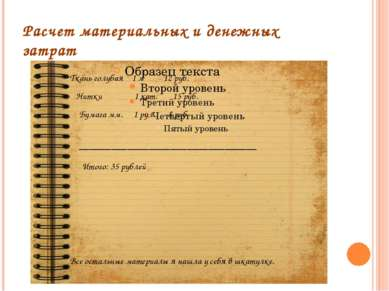 Расчет материальных и денежных затрат Ткань голубая 1 м 12 руб. Нитки 1 кат. ...