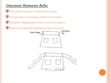 Описание внешнего вида: Моя модель состоит из одной нижней части. Она прямоуг...