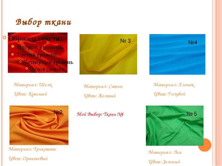 Выбор ткани Материал: Шелк Цвет: Красный Материал: Сатин Цвет: Желтый Материа...