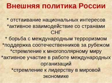 Внешняя политика России * отстаивание национальных интересов *активное взаимо...