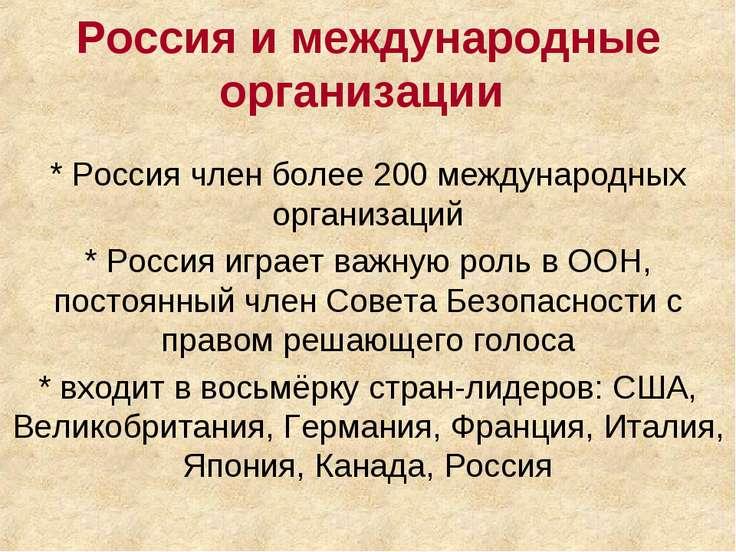 Россия и международные организации * Россия член более 200 международных орга...