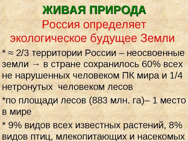 ЖИВАЯ ПРИРОДА Россия определяет экологическое будущее Земли * ≈ 2/3 территори...