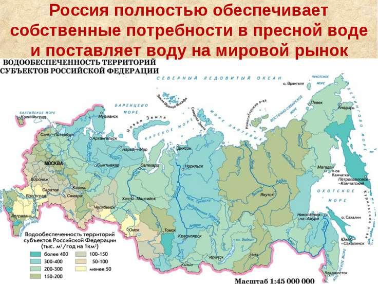 Россия полностью обеспечивает собственные потребности в пресной воде и постав...