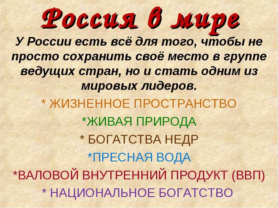 Россия в мире У России есть всё для того, чтобы не просто сохранить своё мест...