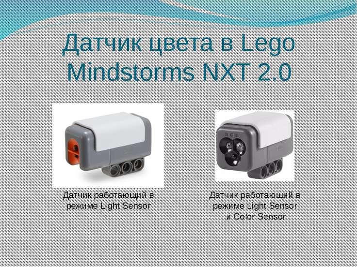 Датчик цвета в Lego Mindstorms NXT 2.0 Датчик работающий в режиме Light Senso...