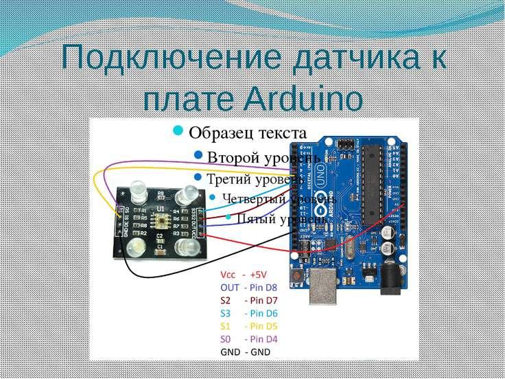 Подключение датчика к плате Arduino
