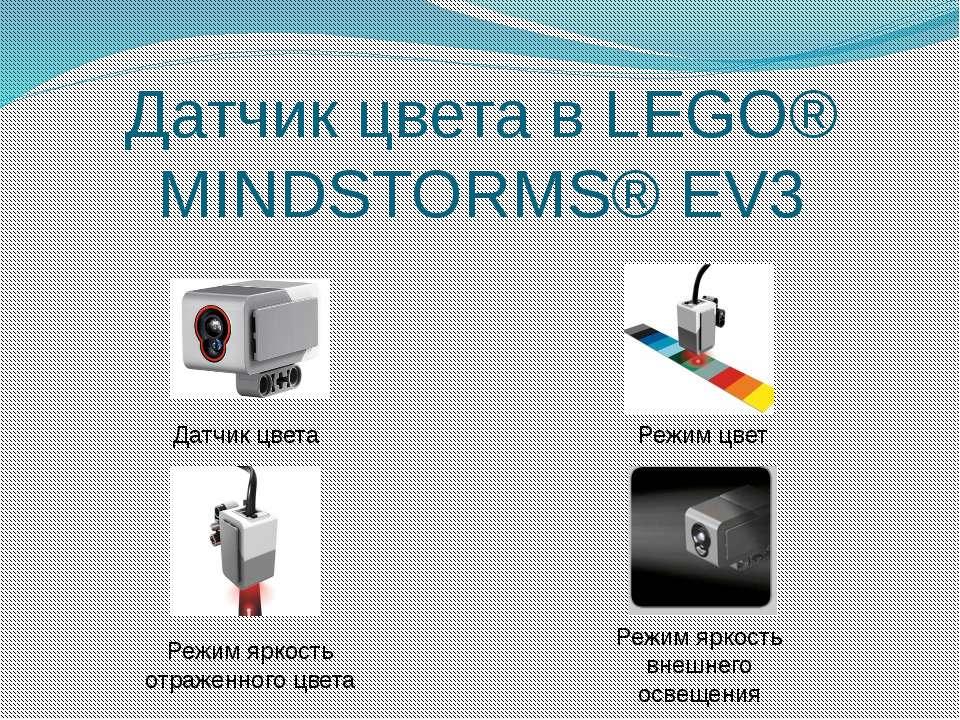 Датчик цвета в LEGO® MINDSTORMS® EV3 Датчик цвета Режим цвет Режим яркость от...