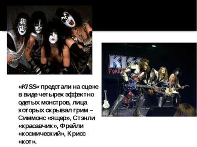 «KISS» предстали на сцене в виде четырех эффектно одетых монстров, лица котор...
