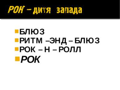 БЛЮЗ РИТМ –ЭНД – БЛЮЗ РОК – Н – РОЛЛ РОК
