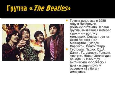 Группа родилась в 1959 году в Ливерпуле (Великобритания).Первая группа, вызва...