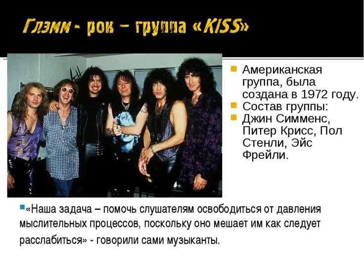 Американская группа, была создана в 1972 году. Состав группы: Джин Симменс, П...