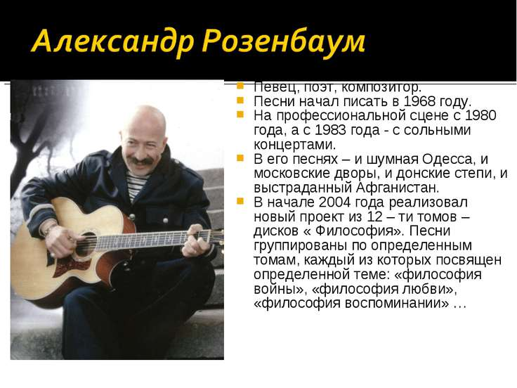 Певец, поэт, композитор. Песни начал писать в 1968 году. На профессиональной ...