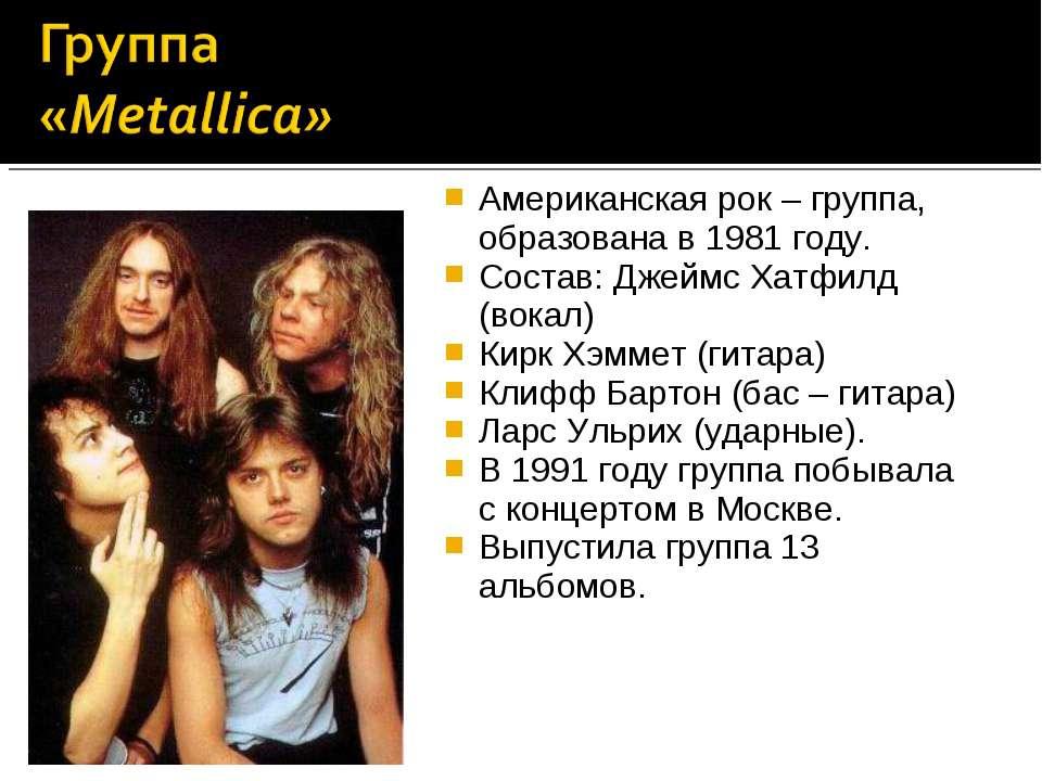 Американская рок – группа, образована в 1981 году. Состав: Джеймс Хатфилд (во...